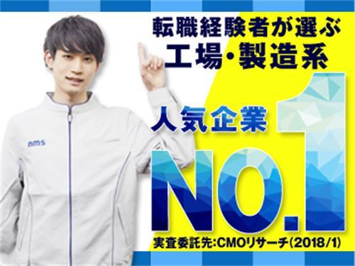 日本マニュファクチャリングサービス株式会社 岩手支店の求人情報を見る