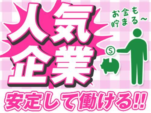 日本マニュファクチャリングサービス株式会社 横浜支店の求人情報を見る