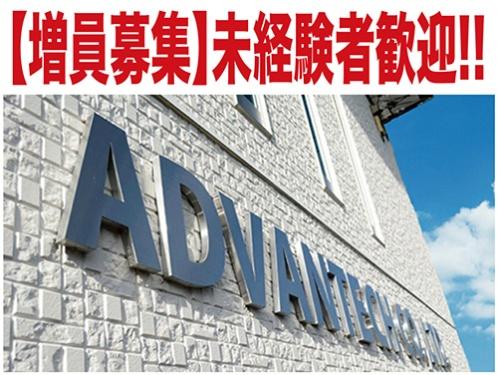 (株)アドバンテック 京都営業所の求人情報を見る