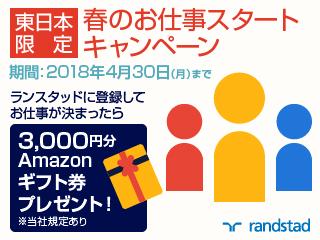 ランスタッド(株) 高崎支店の求人情報を見る