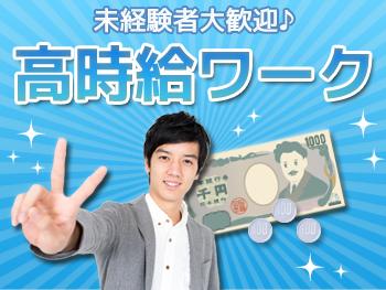 日総工産㈱ 横浜事業所の求人情報を見る