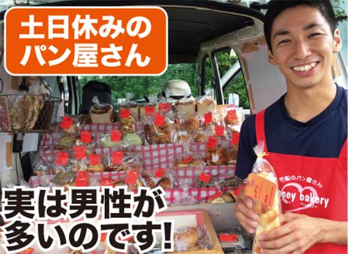 ハニーベーカリー 京都営業所の求人情報を見る