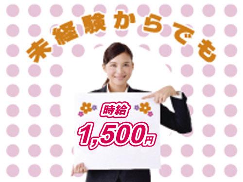 藤沢で働こう!