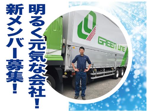 グリーン物流サービス株式会社 京都本社の求人情報を見る