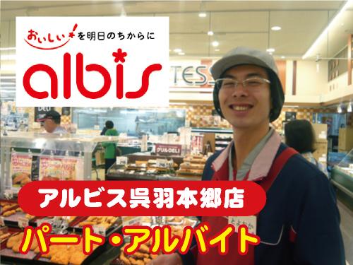 アルビス呉羽本郷店の求人情報を見る