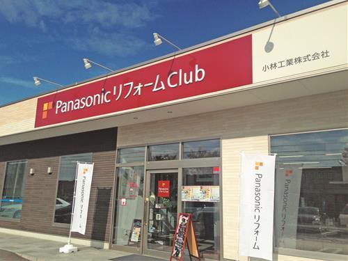 PanasonicリフォームClub 小林工業株式会社の求人情報を見る