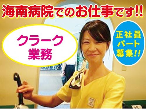 サマンサジャパン株式会社の求人情報を見る