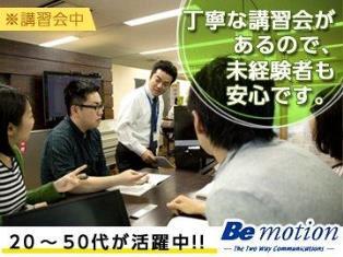 ビーモーション株式会社 東北支社の求人情報を見る