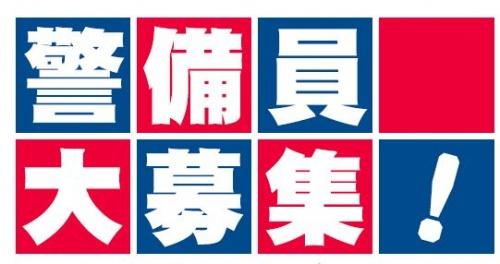 クリーン警備保障㈱ 富山営業所の求人情報を見る