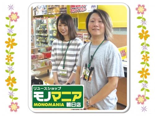 モノマニア 朝日店の求人情報を見る