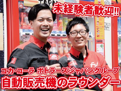 FVジャパン株式会社 山形セールスセンター (コカ・コーラ ボトラーズジャパングループ) の求人情報を見る