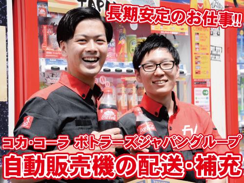 FVジャパン株式会社 取手セールスセンター (コカ・コーラ ボトラーズジャパングループ) の求人情報を見る