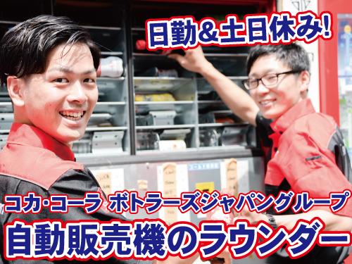 FVジャパン株式会社 日立セールスセンター (コカ・コーラ ボトラーズジャパングループ)の求人情報を見る