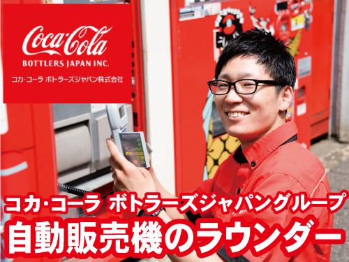 FVジャパン株式会社 仙台西セールスセンター (コカ・コーラ ボトラーズジャパングループ)の求人情報を見る