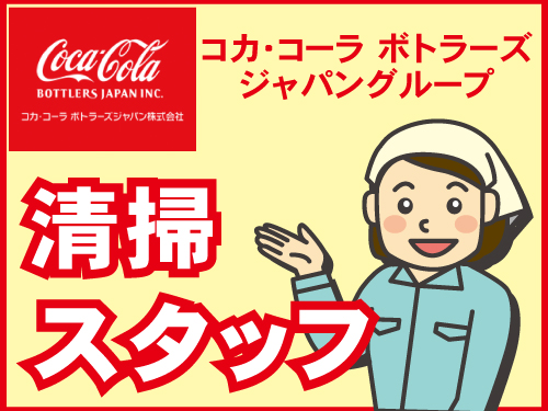 FVジャパン株式会社 信楽園病院 (コカ・コーラ ボトラーズジャパングループ) の求人情報を見る