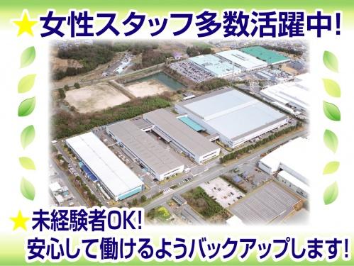 YKK AP株式会社 三重工場の求人情報を見る