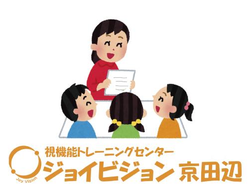 個別指導学習塾 サポーツ京田辺の求人情報を見る