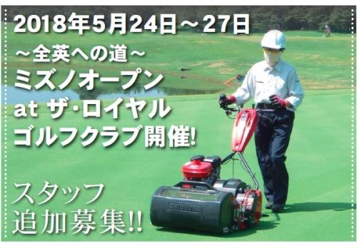 ザ・ロイヤルゴルフクラブの求人情報を見る