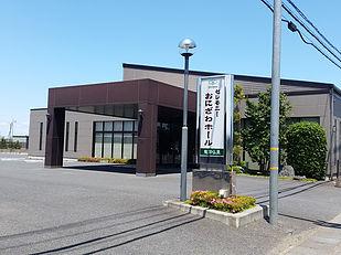 有限会社 鬼澤仏具店・セレモニーおにざわホールの求人情報を見る