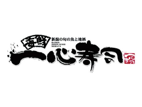 一心寿司 新発田城北店の求人情報を見る
