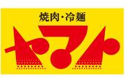 会社ロゴ・焼肉・冷麺 ヤマト盛岡店の求人情報
