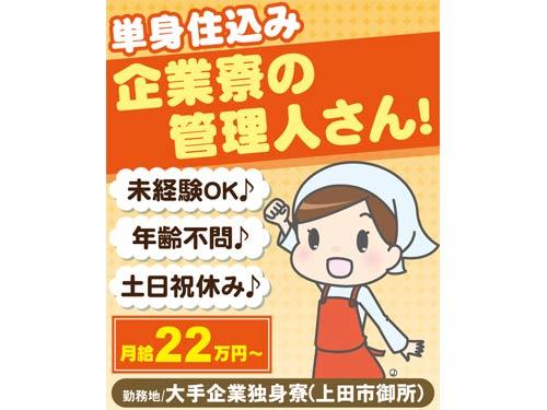 株式会社レパスト 長野・山梨支店(林)の求人情報を見る