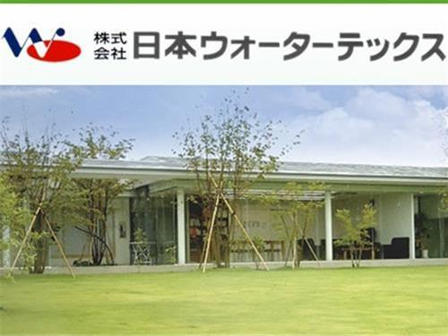 株式会社 日本ウォーターテックスの求人情報を見る