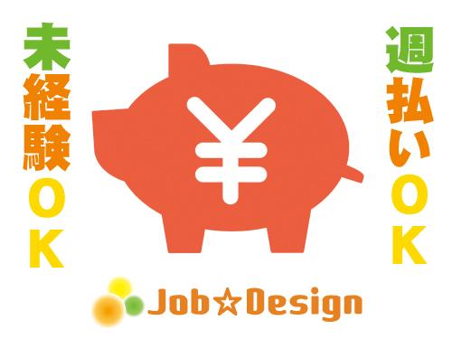 ジョブデザイン株式会社の求人情報を見る
