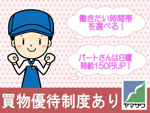 ヤマザワ吉岡店の求人情報を見る