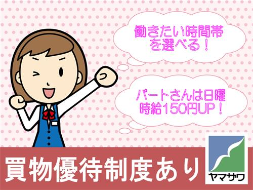 ヤマザワ加茂店の求人情報を見る