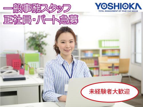 株式会社吉岡商会の求人情報を見る