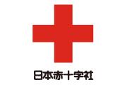 事業所ロゴ・日本赤十字社 足利赤十字病院の求人情報