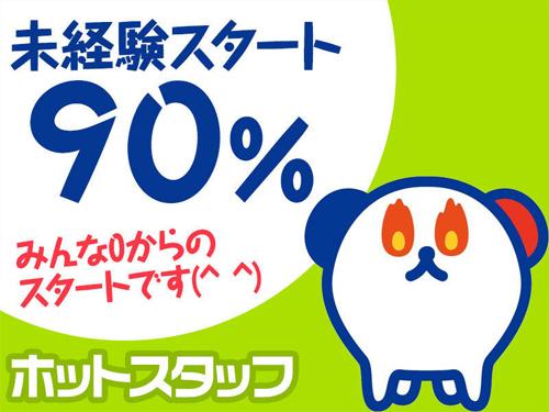 株式会社ホットスタッフ成田の求人情報を見る