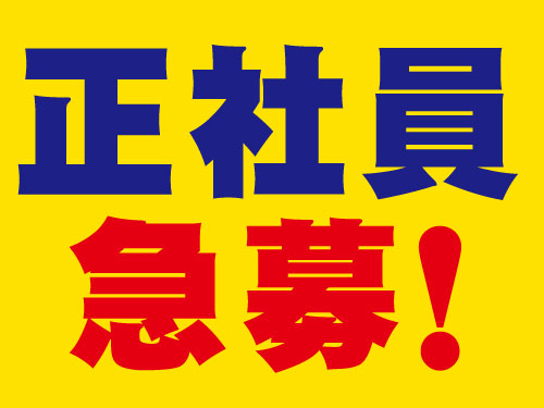 株式会社天工成 仙台支店の求人情報を見る