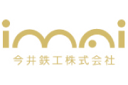 事業所ロゴ・今井鉄工 株式会社の求人情報