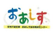 事業所ロゴ・おあしす総合相談センターの求人情報
