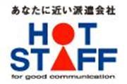 事業所ロゴ・株式会社 ホットスタッフ新潟の求人情報