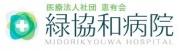 事業所ロゴ・医療法人社団 恵有会 緑協和病院の求人情報
