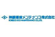 事業所ロゴ・神鋼環境メンテナンス株式会社の求人情報