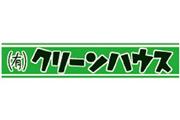 事業所ロゴ・有限会社 クリーンハウスの求人情報