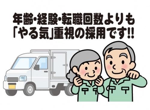 株式会社 千葉運送の求人情報を見る