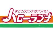 事業所ロゴ・ハローランチ茨城県南店の求人情報
