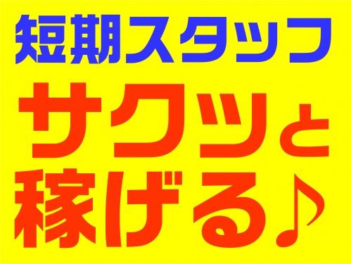 奈良県/短期のアルバイト・派遣・転職・正社員求人 - 求人ジャーナル