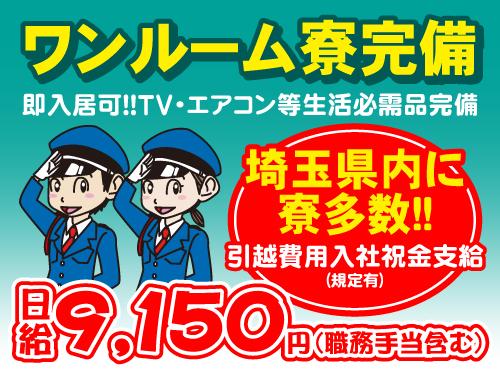 県 埼玉 求人 ジャーナル