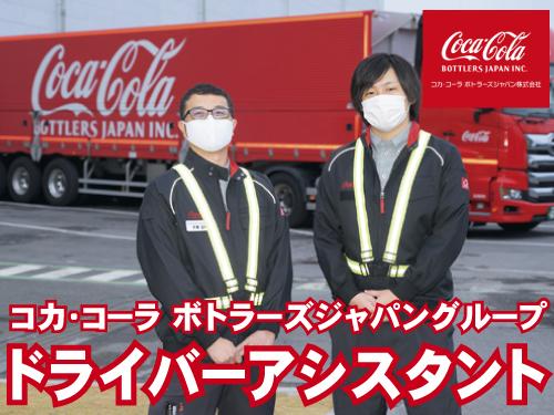 コーラ ボトラーズ ジャパン コカ
