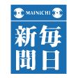 事業所ロゴ・毎日尾島販売 株式会社の求人情報