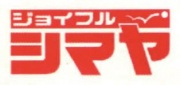 会社ロゴ・シマヤ立山店の求人情報