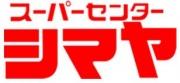 事業所ロゴ・スーパーセンターシマヤ立山店の求人情報