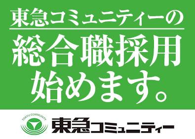 東急 株式 コミュニティー 会社
