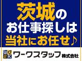 ワークスタッフ株式会社の茨城の求人・求人情報バナー